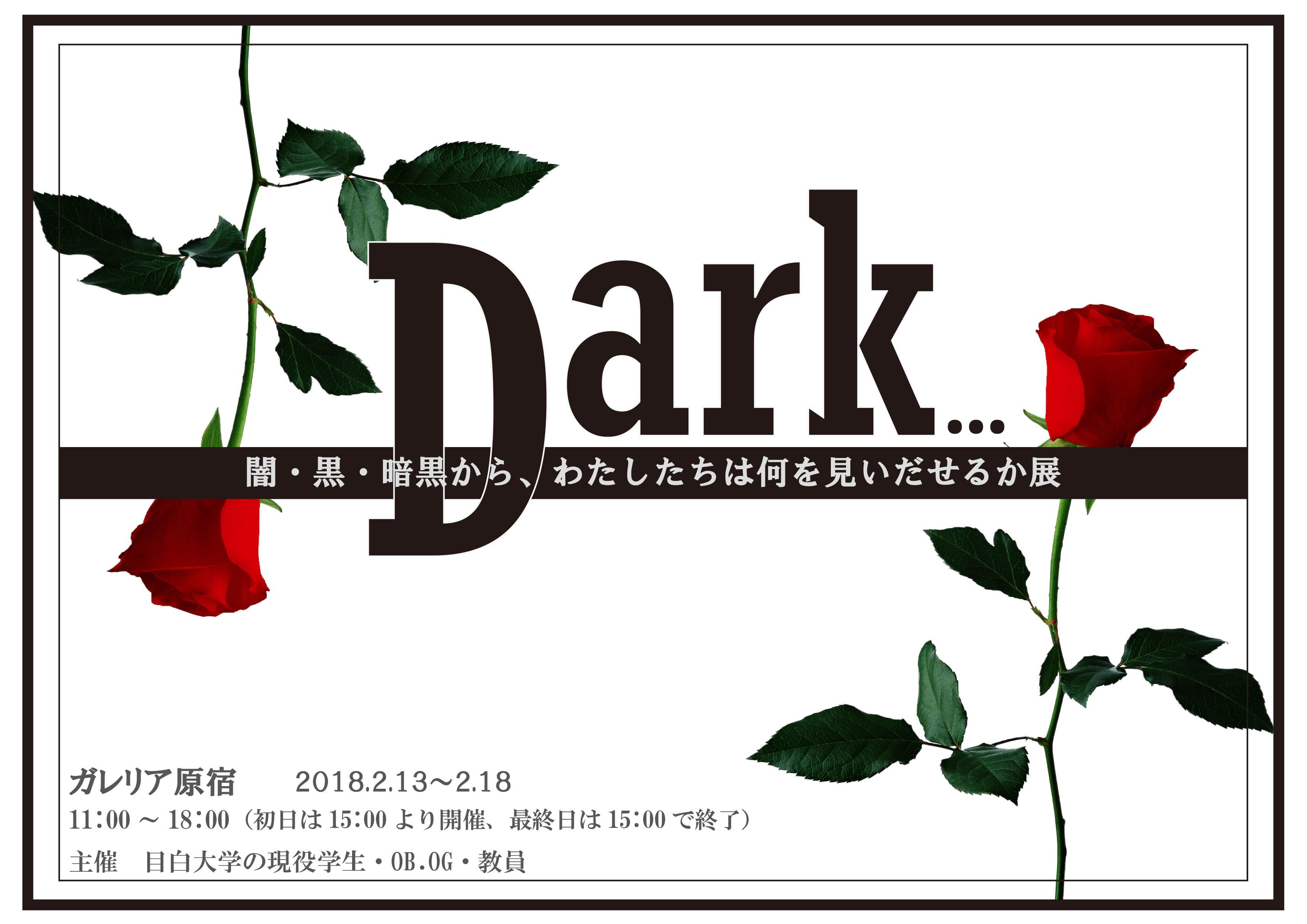 2018/2/13〜2/18 dark…闇・黒・暗黒から、 わたしたちは何を見いだせるか展