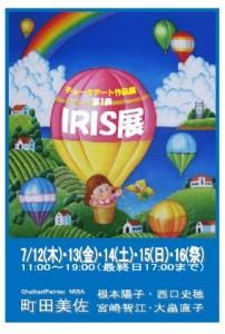2012/7/11~7/16 第1回 IRIS展 (チョークアート作品展)
