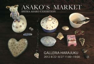 2012/8/22~8/27 ASAKO'S MARKET 志摩麻子個展