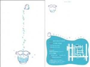 2011/08/17~08/22 東京工芸大学 芸術学部 デザイン学科 VCコース 「WATERING」