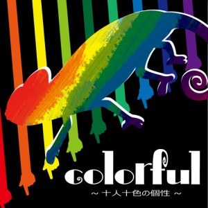 2012/2/29~3/5 colorful展