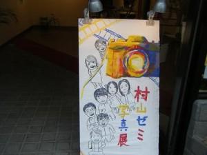 2011/09/21~09/26 展示なう。~ 東京工芸大学 芸術学部 写真学科 村山ゼミ ~
