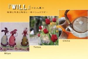 2013/5/1~5/6 『WILL』 =3人展= 絵画と写真と陶芸と・・・時々シュナウザー