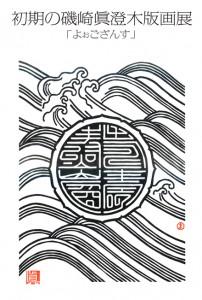 2011/09/28~10/03 「よぉござんす」 初期の磯崎眞澄木版画展