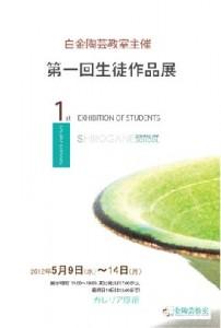 2012/5/9~5/14 第一回生徒作品展