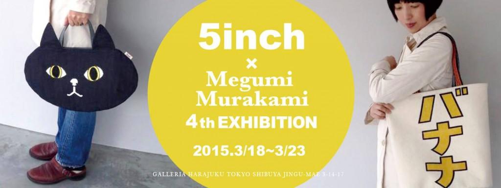 2015/3/18~3/23  5inch×村上めぐみコラボ展