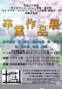 2016/3/12~3/13 第27年度代々木アニメーション学院 東京校 卒業作品展