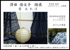 2016/6/22~6/27 澤田倭文子個展 『愛あれば… 』