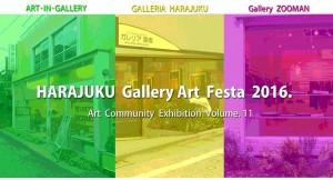 2016/2/5~2/7 第11回アートコミュニティ展 HARAJUKU GALLERY ART FESTA 2016