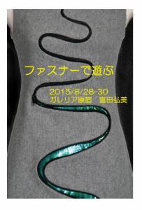 2015/8/28~8/30 個展「ファスナーで遊ぶ」