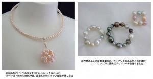 2014/4/12~4/15 秤谷真珠 春の展示会