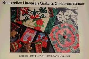 2015/12/4~12/6 それぞれのハワイアンキルト Respective Hawaiian Quilts At Christmas season