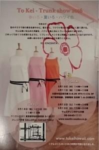 3/18(金)~3/20(日)To Kei – Trunk show 2016 春いろ・夏いろ・ハワイ色