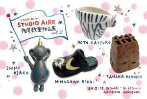 2015/12/16~12/21 「STUDIO AIRE 陶芸教室作品展」