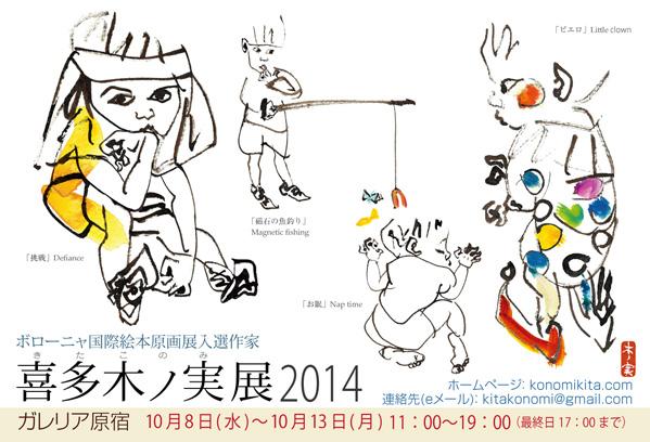 2014/10/8~10/13 喜多木ノ実展2014