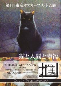 2016/8/31~9/5 第1回東京オスカープリュドム展 「猫と人間と幸福」