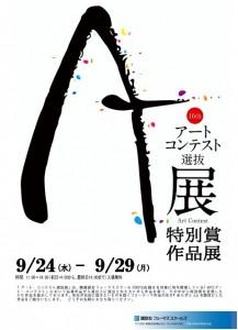 2014/9/24~9/29 第16回 KFSアート・コンテスト選抜展 - 特別賞作品展 -