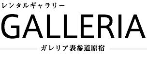 ガレリア表参道原宿