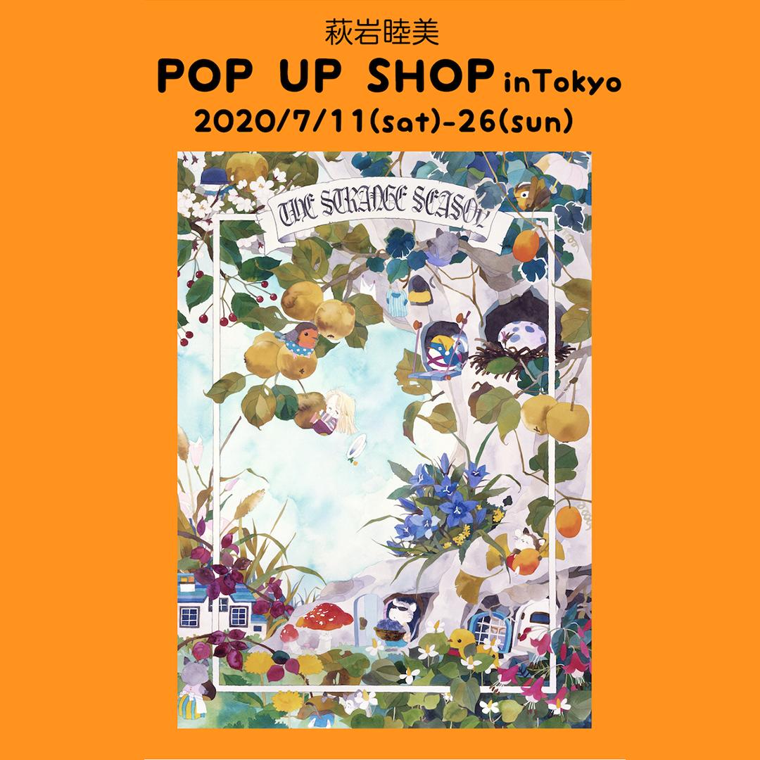 2020/7/11〜26 萩岩睦美 POP UP SHOP in 東京