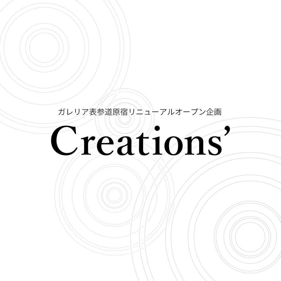 2020/8/15〜9/27 「Creations'」