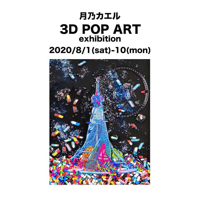 月乃カエル 3D POP ART exhibition