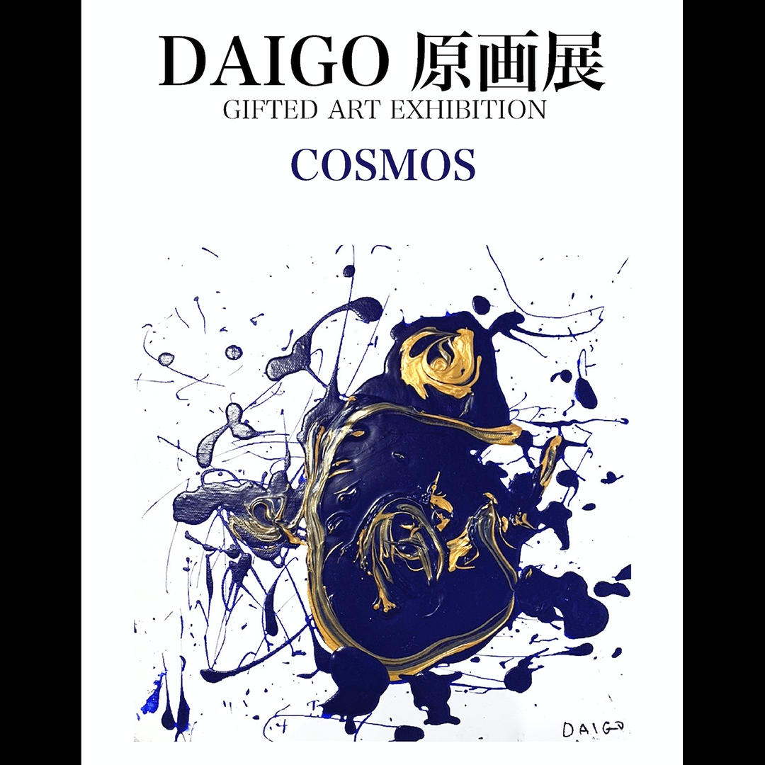 2020/10/2〜7 DAIGO -GIFTED ART EXHIBITION- COSMOS